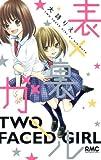 表×裏ガール (りぼんマスコットコミックス)