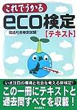 これでうかるeco検定テキスト—環境社会検定試験