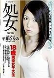 処女 18歳現役女子大生 平井ななみ [DVD]