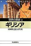 世界の歴史〈4〉ギリシア (河出文庫)