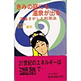 img - for Hot spring comes out even in the garden of you - and looking for hot spring use (Doboku books) (1984) ISBN: 4886240658 [Japanese Import] book / textbook / text book