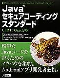 Javaセキュアコーディングスタンダード CERT/ Oracle版