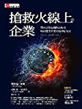 img - for Corporate rescue FireWire: Toyota Zhao repair crisis of truth and how corporate culture turned the corner(Chinese Edition) book / textbook / text book