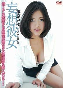 事原みゆ 妄想彼女 [DVD]