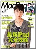 Mac People (マックピープル) 2012年 05月号 [雑誌]