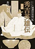 ビジュアル版 逆説の日本史 5 真説 秀吉英雄伝