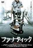 ファナティック [DVD]
