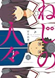 ねじの人々(1) (裏少年サンデーコミックス) -