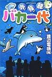 水族館バカ一代 (ジェッツコミックス)
