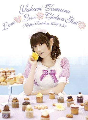 田村ゆかり Love Live *Chelsea Girl* [DVD] 田村ゆかり キングレコード