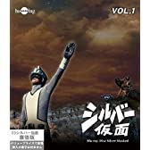 シルバー仮面 Blu-ray廉価版 vol.1