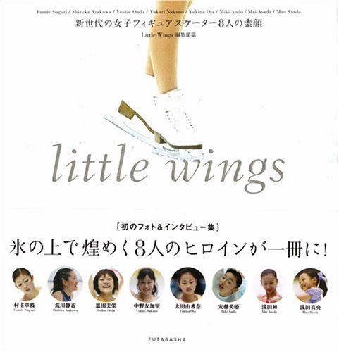 little wings―新世代の女子フィギュアスケーター8人の素顔