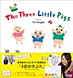 The Three Little Pigs 3匹の子ぶた(CD付き)