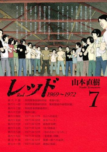 レッド(7) (イブニングKCDX)