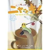 NHKプチプチアニメ ニャッキ! くちぶえ物語篇 [DVD]