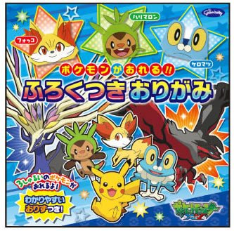 Pokemon Origami Paper Set Xy Pocket Monsters with Appendix