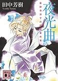 夜光曲 (講談社文庫 た 56-37 薬師寺涼子の怪奇事件簿)