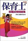 保育士就職試験問題集〈2010年度版〉