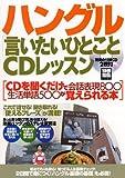 別冊宝島『ハングル「言いたいひとこと」CDレッスン』 <2CD>