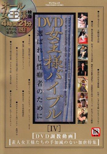 DVD女王様バイブル 4 (SANWA MOOK)
