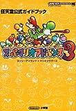 スーパーマリオアドバンス3 任天堂公式ガイドブック