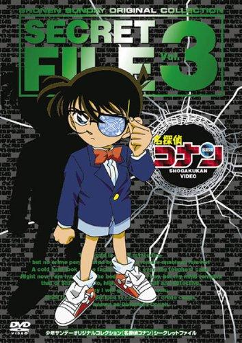 名探偵コナン シークレットファイル Vol.3(第6話 第7話)