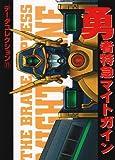 勇者特急マイトガイン (電撃コミックス データコレクション)