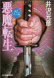 悪魔転生 (ハルキ文庫―〈忍者レイ・ヤマト〉シリーズ)