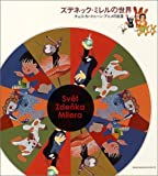 ズデネック・ミレルの世界—チェコ・カートゥーン・アニメの巨星
