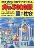 力の5000題(社会)