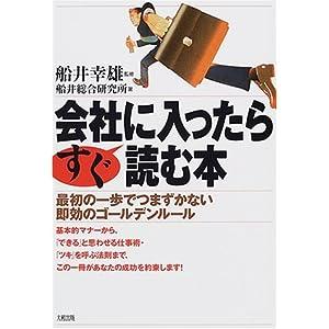 会社に入ったらすぐ読む本―最初の一歩でつまずかない即効のゴールデン・ルール