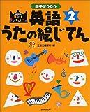 親子でうたう英語うたの絵じてん〈2〉 (Kids selection)