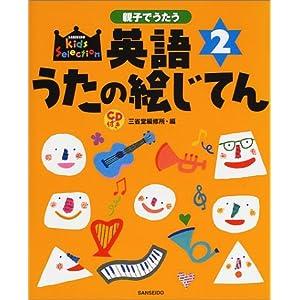 小学校 小学校2年 算数 : ... うたの絵じてん〈2〉★☆:すごい小学教科書ブログ