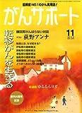 がんサポート 2007年 11月号 [雑誌]