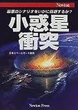 小惑星衝突 最悪のシナリオをいかに回避するか?