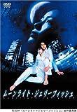 ムーンライト・ジェリーフィッシュ 通常版 [DVD]