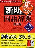 新明解国語辞典 第五版 必携用字用語辞典第四版付き Ver.3.0 For Macintosh