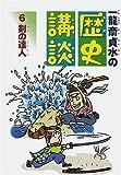 剣の達人 (一龍斎貞水の歴史講談)