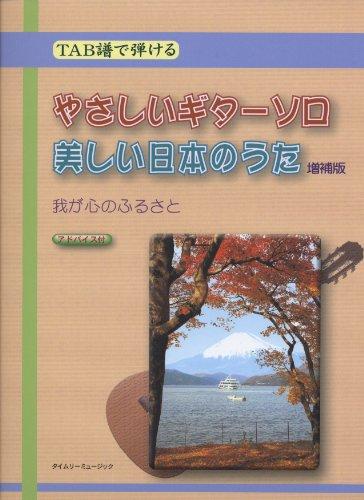 TAB譜で弾ける やさしいギターソロ 美しい日本のうた 増補版 我が心のふるさと