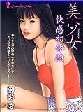 美少女—快感初体験 (マドンナメイト文庫)