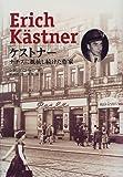 ケストナー―ナチスに抵抗し続けた作家