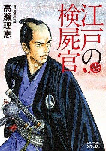 江戸の検屍官 (ビッグ コミックス〔スペシャル〕)