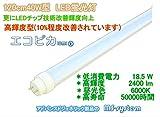 LED蛍光灯 エコピカlumi 120cm 高輝度 2400lm 昼光色 省エネ☆3本セット -