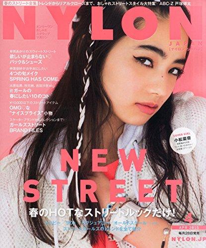 NYLON JAPAN 4月号