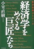 経済学をめぐる巨匠たち (Kei BOOKS)