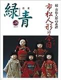 骨董「緑青」 (Vol.25)