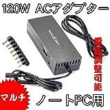 【変換プラグ8種類付】120W ACアダプター電源/acer acアダプター/マルチ/USB/ノートPC用/DELL/IBM/TOSHIBA/FUJITSU/ACER/COMPAQ/SHARP/SONY/ACアダプター ノートパソコン マルチ