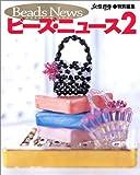 ビーズ・ニュース (2) (光文社女性ブックス (Vol.111))