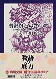 贅沢貧乏のマリア (角川文庫)