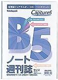 NAKABAYASHI 超薄型ホルダー キャプチャーズ ノート・週刊誌 B5 HUU-B5CB